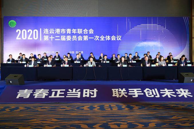 連云港市青年聯合會第十二屆委員會第一次全體會議順利召開