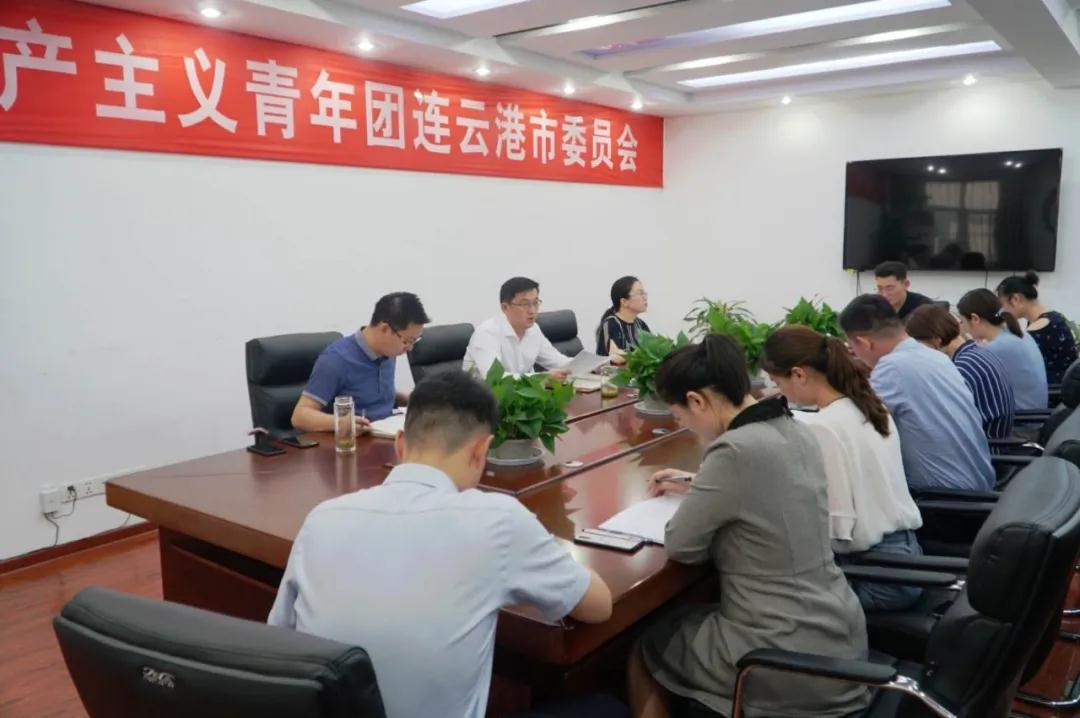 团市委召开专题会议传达学习全省共青团重点工作部署培训会议精神