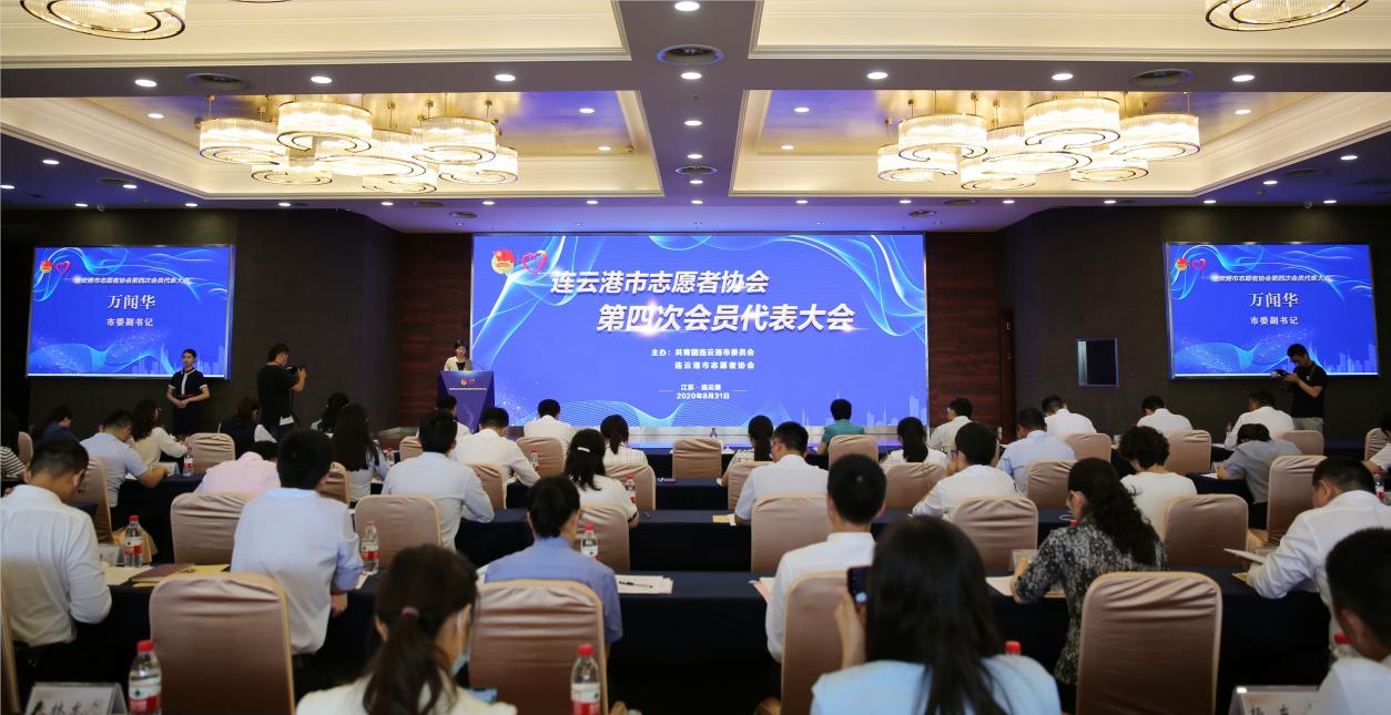 连云港市志愿者协会第四次会员代表大会召开
