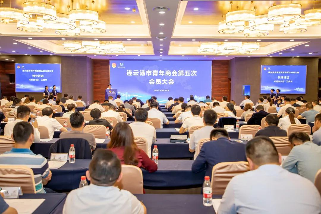 連云港市青年商會第五次會員大會召開